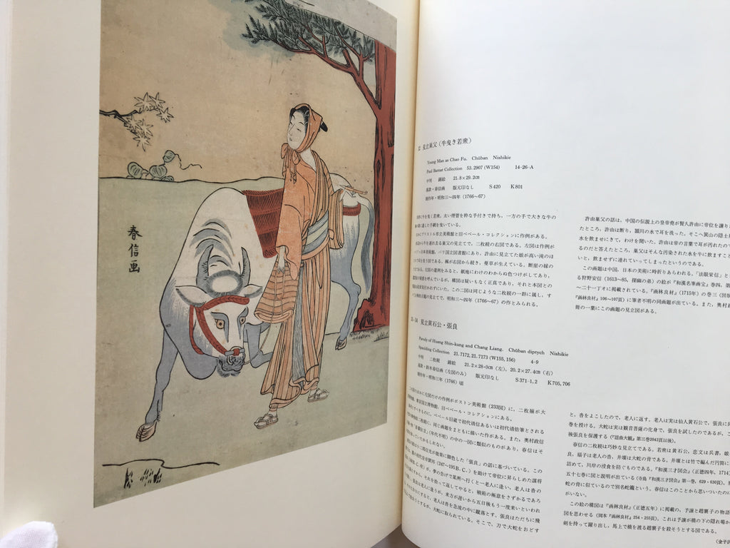 Boston Museum of Fine Arts 1: Ukiyo-e Jūhana. Shogakkan Edition