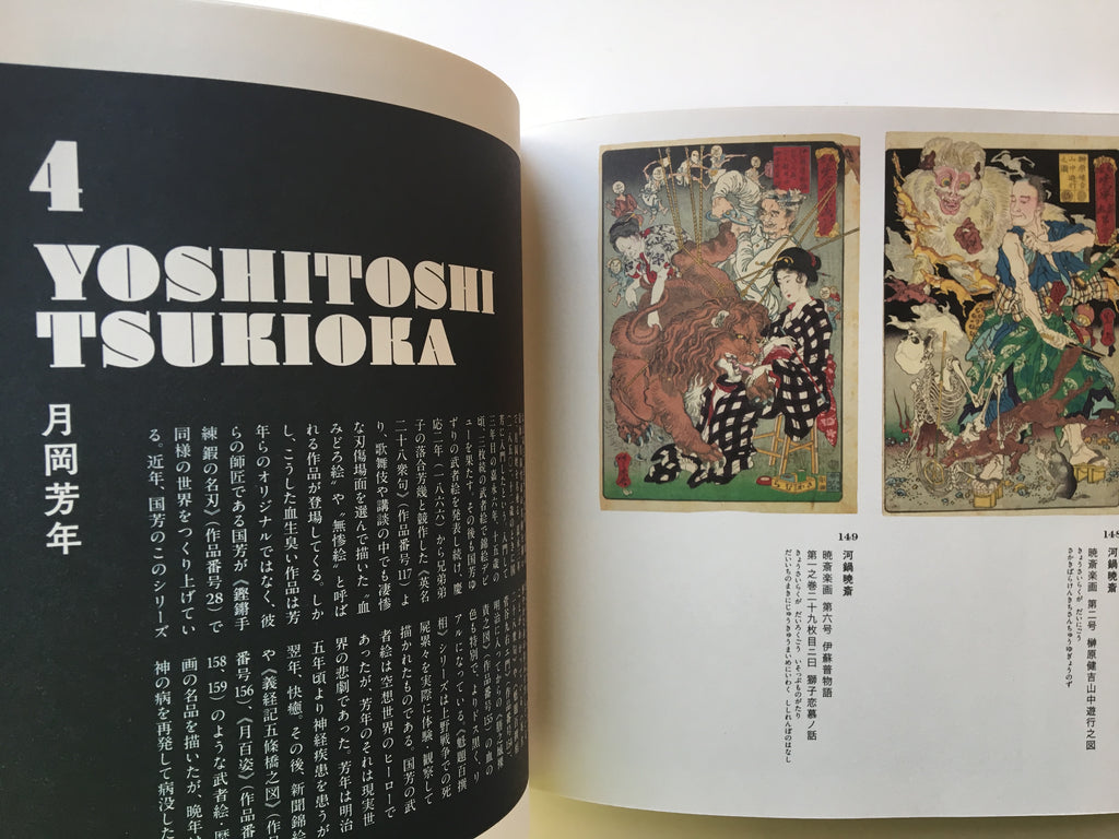 Kuniyoshism / Utagawa Kuniyoshi and His Group.