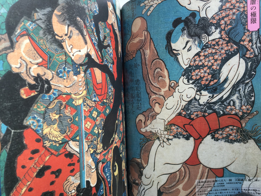 Utagawa Kuniyoshi Game and a Bizarre Artist (Masterpiece Ukiyoe Collection)