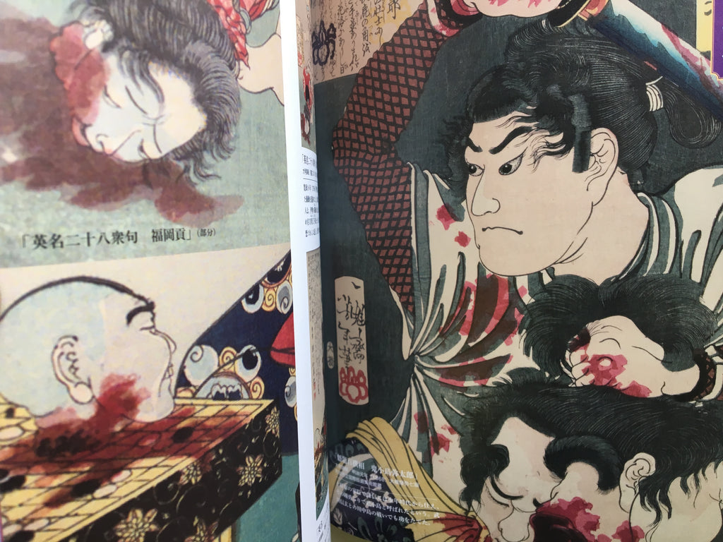 Tsukioka Yoshitoshi, Artist of Blood and Bizarre (Masterpiece Ukiyoe Collection)