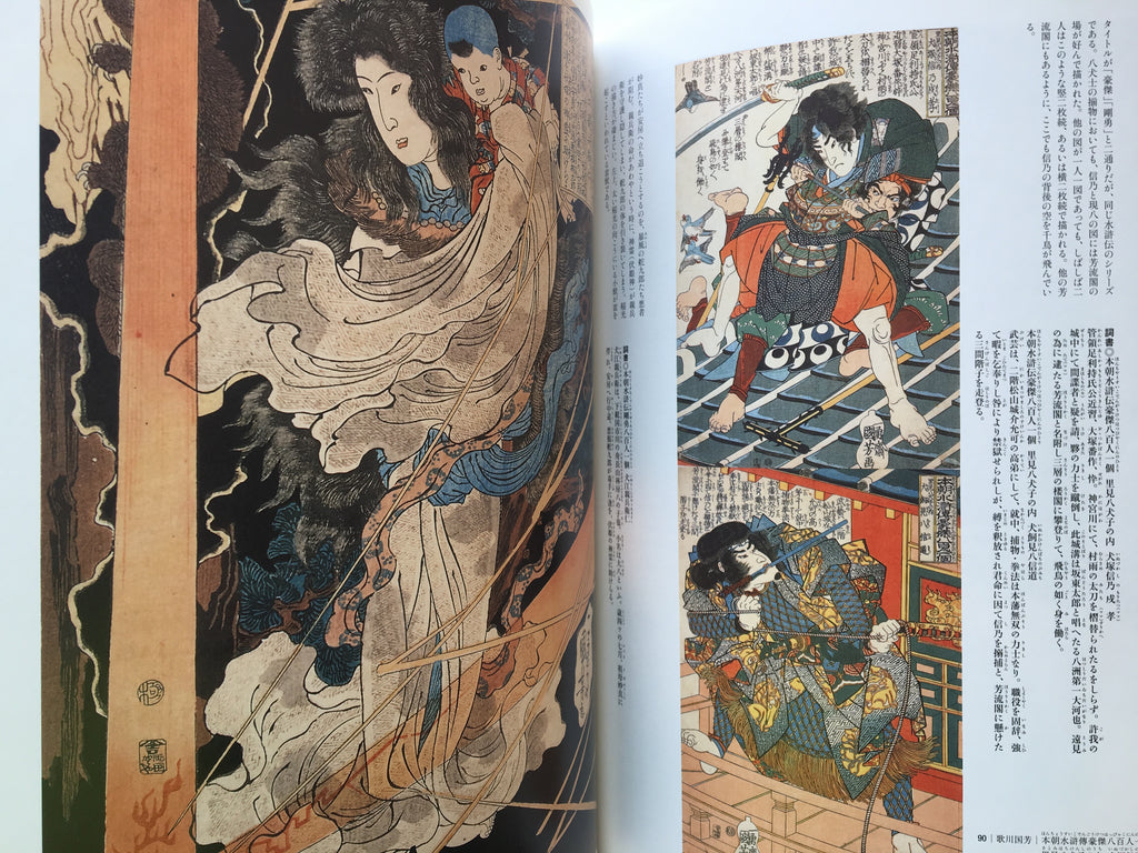 Kuniyoshi, Sandai Toyokuni, Yoshitoshi, Drawing the Hero of Edo