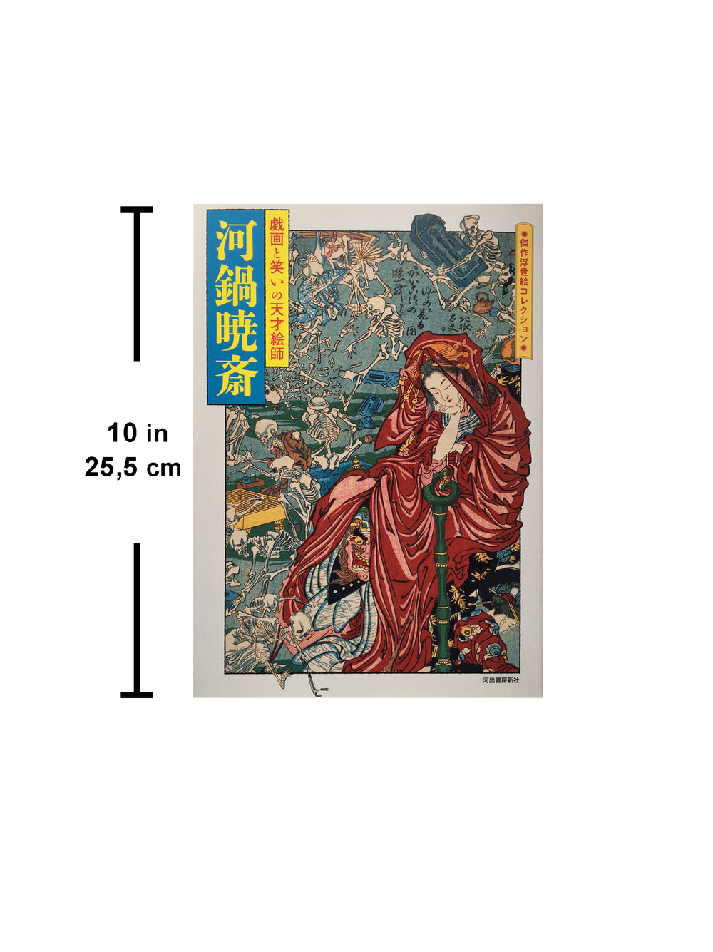Kawanabe Kyosai and his best Collection of Ukiyoe.