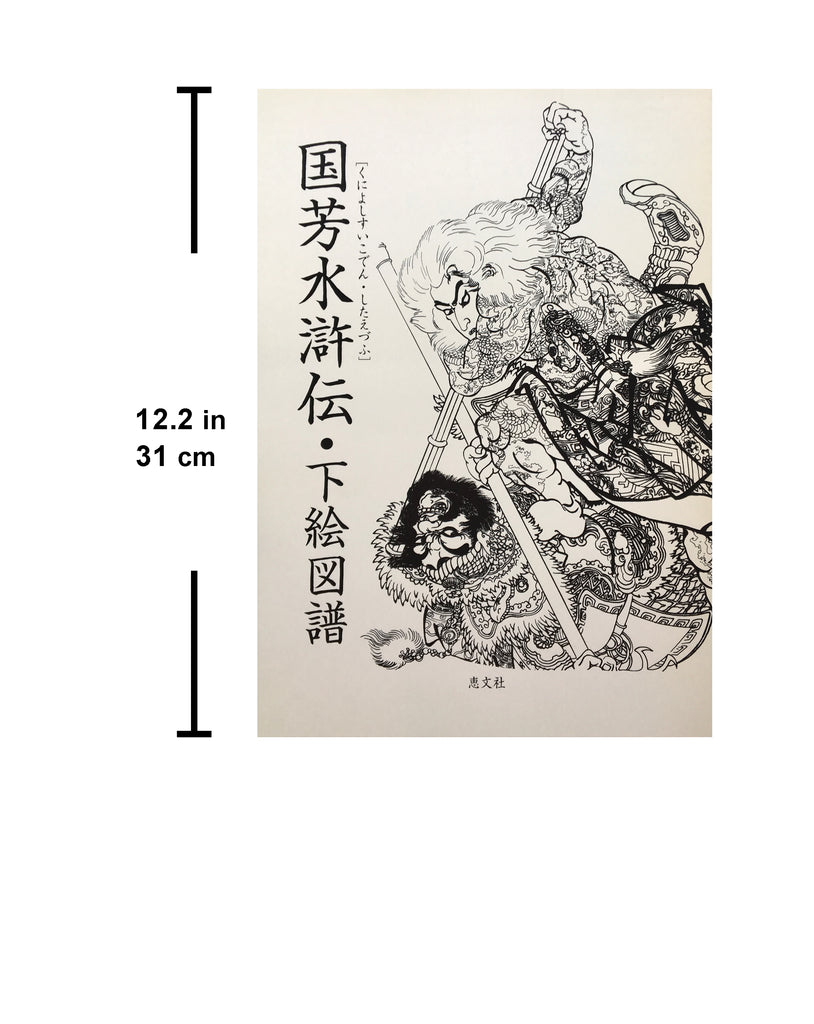 Kuniyoshi's Suikoden in Outline - Keibunsha Japan Tattoo Institute