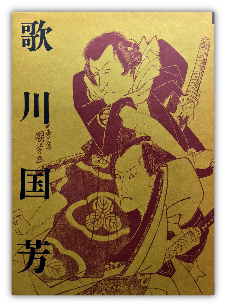 UTAGAWA KUNIYOSHI - Exhibition to Commemorate the 200th Anniversary of Utagawa Kuniyoshi's Birth