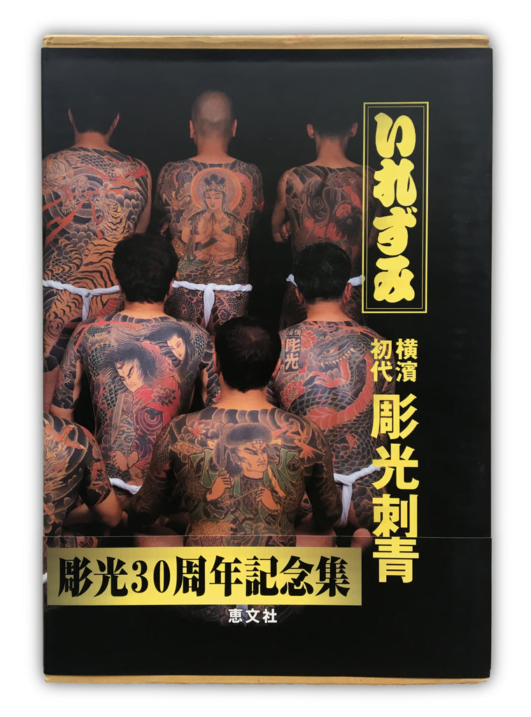 Japan's Tattoo Arts Horimitsu's World by Keibunsha