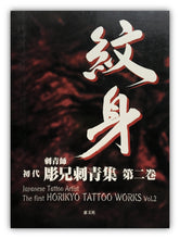 The First HORIKYO TATTOO WORK Vol.2