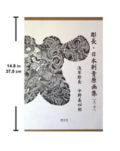 Traditional Japanese Tattoo Designs by Horicho - Keibunsha Japan Tattoo Institute.