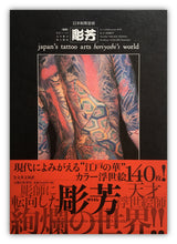 JAPAN'S TATTOO ARTS, HORIYOSHI'S WORLD (Second Edition, 2002)