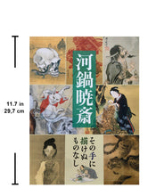 Kawanabe Kyosai: Nothing Escaped His Brush