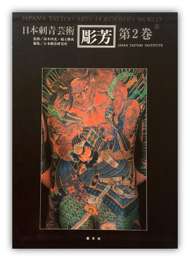 JAPAN'S TATTOO ARTS, HORIYOSHI'S WORLD / VOL.2 (First Edition 1987)