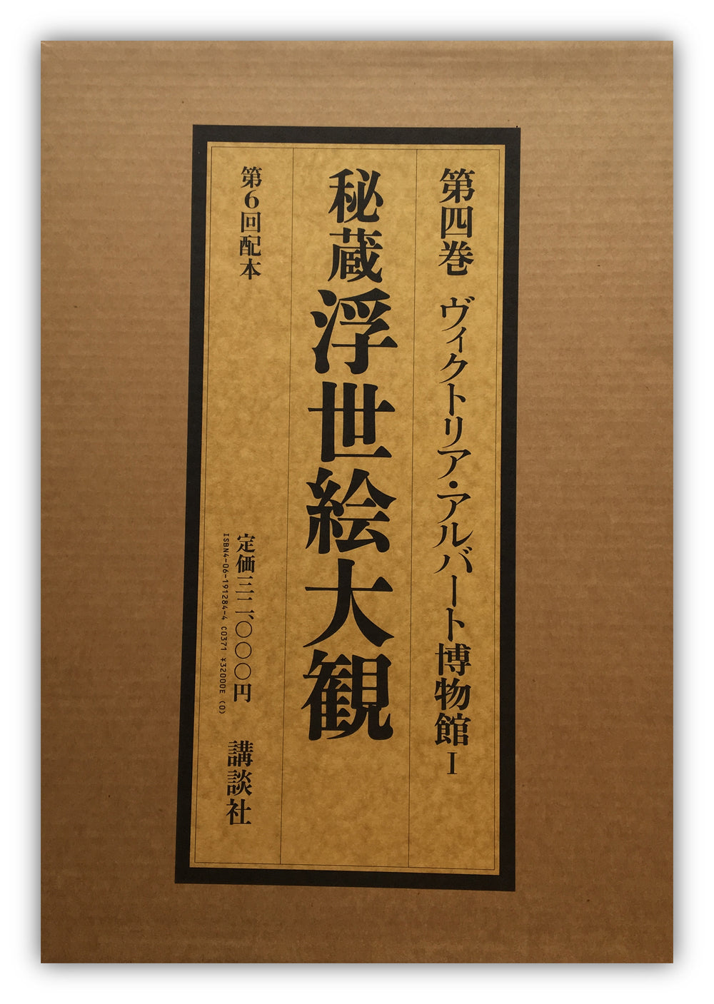 UKIYO-E MASTERPIECES IN EUROPEAN COLLECTIONS VOL.4 - Kodansha Edition, 1988.