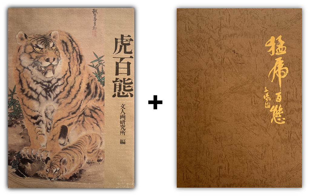 "(Shop 1 + 1) ""100 States of Tiger"" & ""Fierce Tiger"" (SAVE 9,99€)"