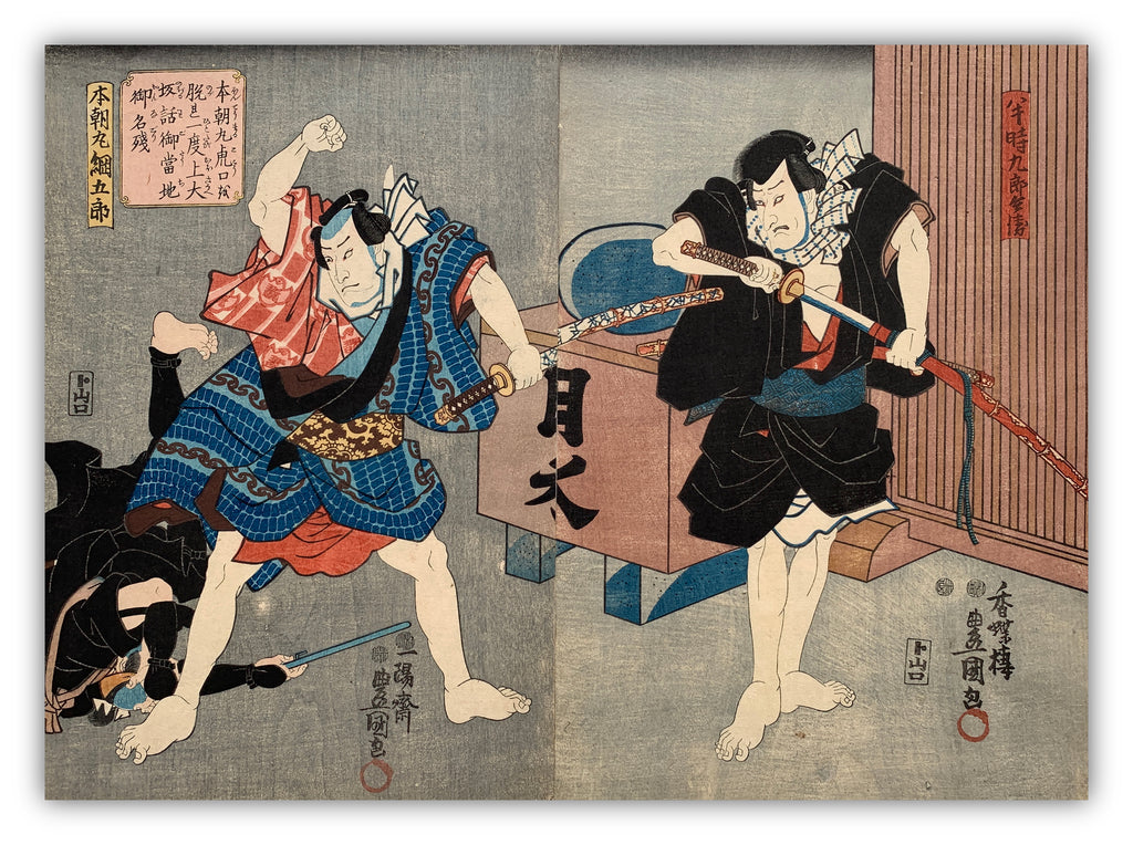 Honchomaru escaped from danger and moved to Osaka / (Kunisada, 1849)