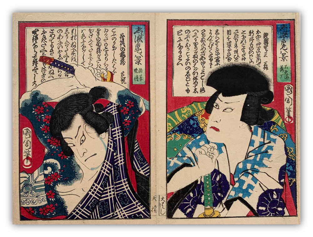 """Shikan (left print) / Mimasu (right print) from the Series: Eight Views of Shinami Kowairo"" (Kunichika, 1870)"