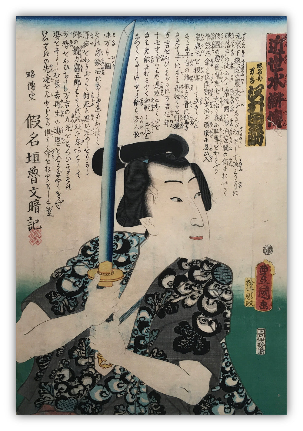 Modern Version of Water Margin / Tokunafune Mankichi interpreted by Sawamura Tanosuke (Utagawa Kunisada (Toyokuni III), 1861)