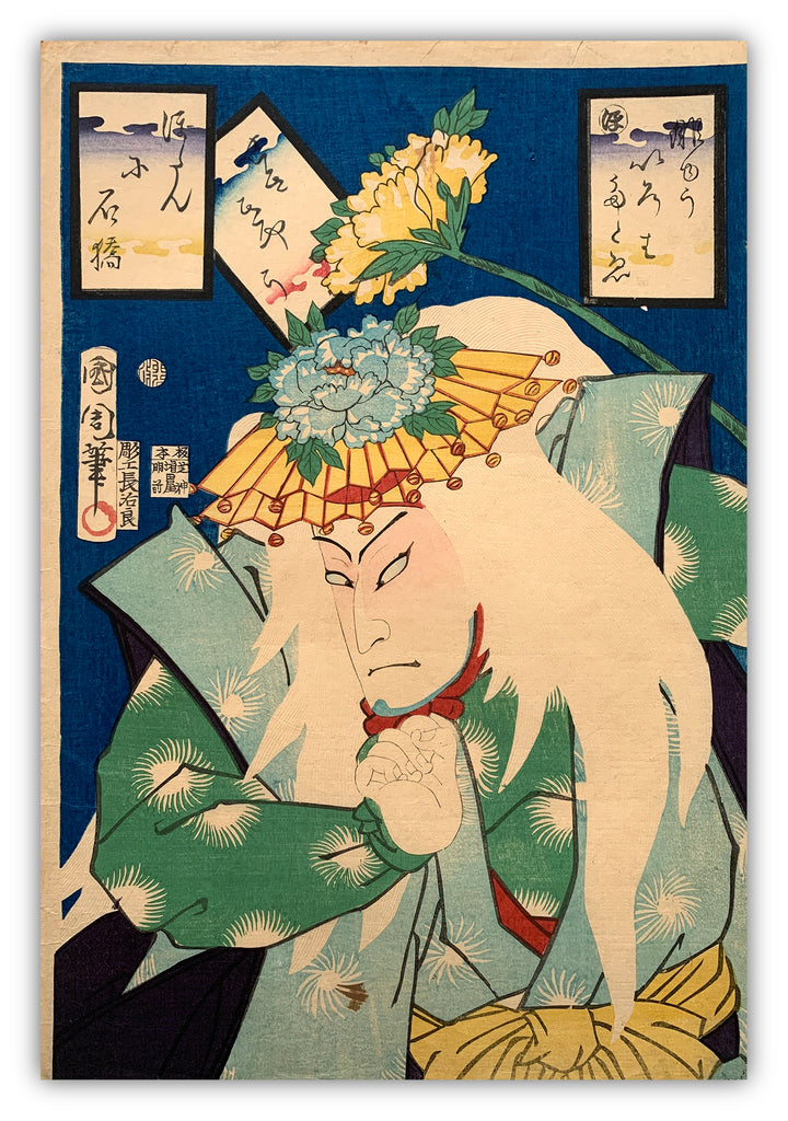The Syllable Ho: Actor Nakamura Shikan IV as a Lion in Peonies at the Stone Bridge (Botan ni Shakkyô), from the series Alphabet Proverbs for Actors (Haiyû iroha tatoe) (Kunichika, 1867)