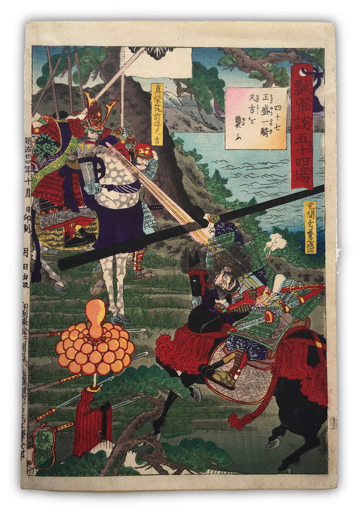 Attack - Fifty-four Battle Stories of Hisago (Yoshitsuya, 1891)