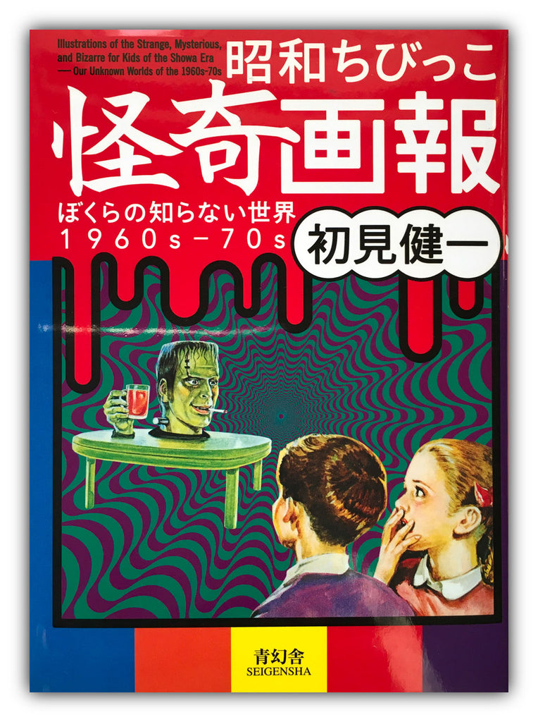 ILLUSTRATIONS OF THE STRANGE, MYSTERIOUS, AND BIZARRE FOR KIDS OF THE SHOWA ERA / 1960s - 70s.