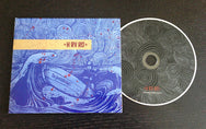 HRVRD- The Inevitable and I CD (2nd pressing with NEW band name)