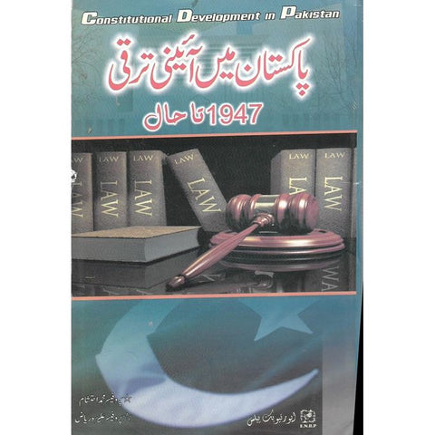 Constitution Development in Pakistan 1947 to Present