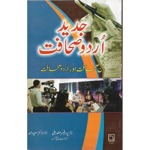 Jadeed Urdu Sahafat - Urdu Journalism