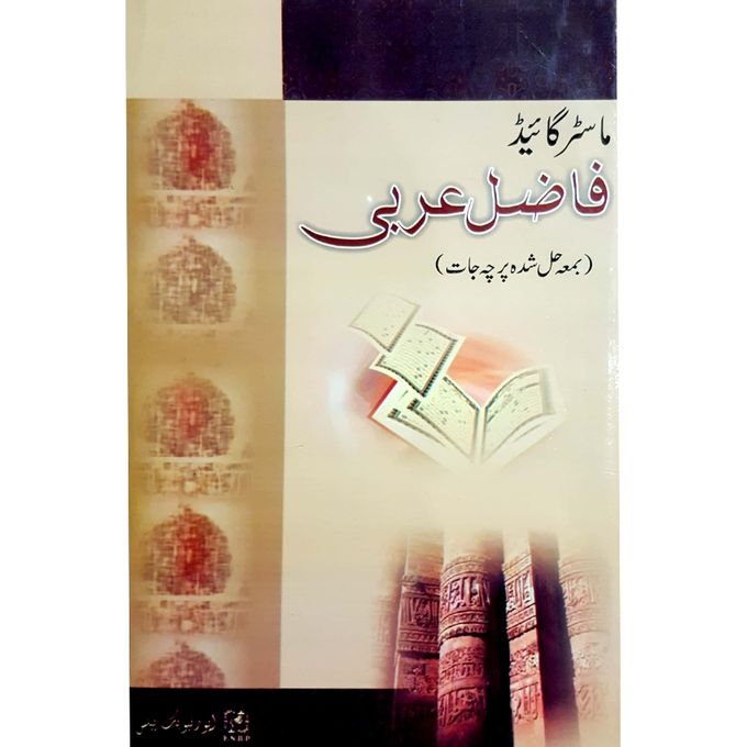 Master Guide - Faazl-e-Arbi - Including Solved Paper