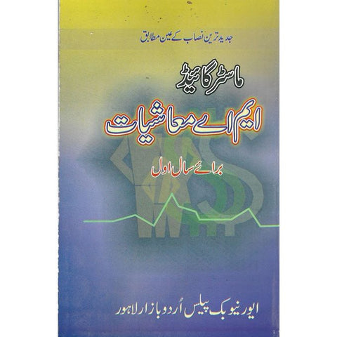 Master Guide - M.A - Economics(Urdu) - Part One - Punjab University Syllabus