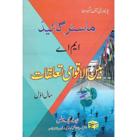 Master Guide MA - M.A - International Relations Pt 1 - Sargodha University