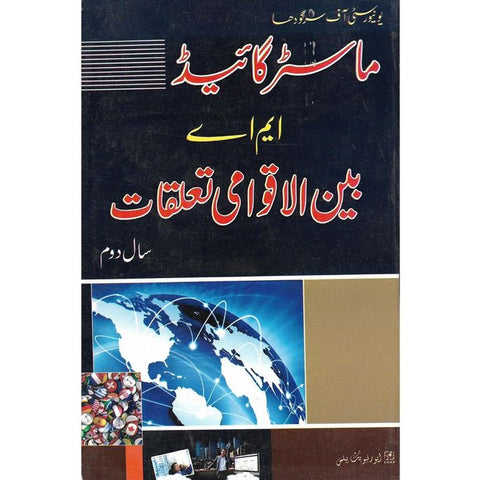 Master Guide MA - M.A - International Relations Pt 2 - Sargodha University