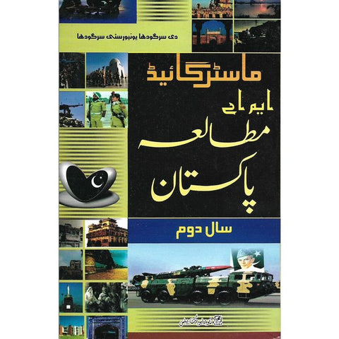Master Guide MA - M.A - Pakistan Studies Pt 2 - Sargodha University