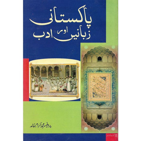 Pakistani Languages and Adab