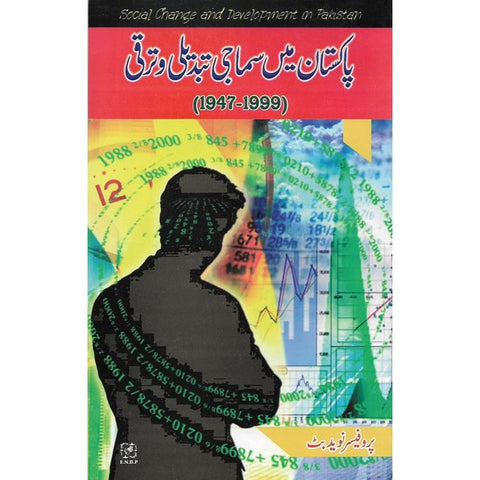 Social Change and Development in Pakistan 1947 - 1999