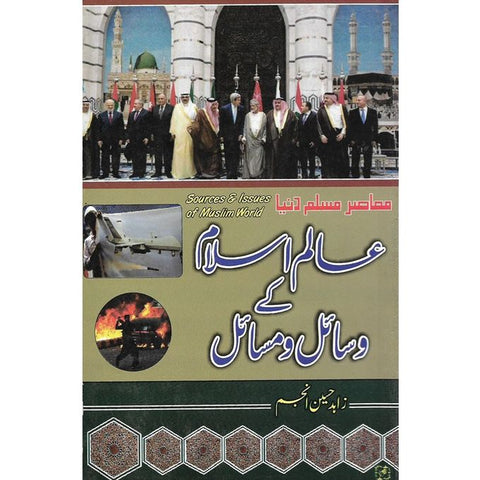Sources and Issues of Muslim World - Alm e Islam k wasail o Masail