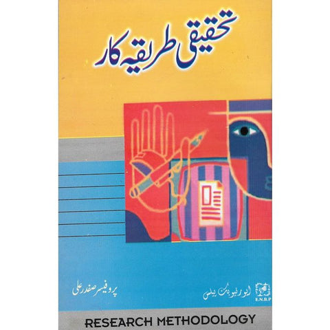 Tehqiqi Tareeqakaar - Research Methodology