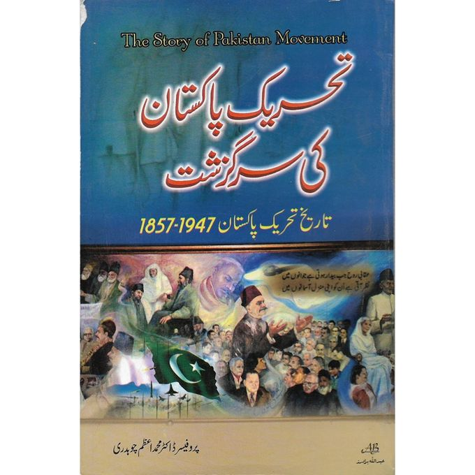 The Story of Pakistan Movement 1857 - 1947