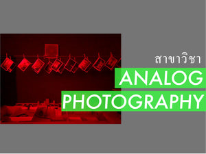 Analog Photography (In-Class)