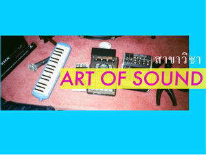 Art of Sound (In-Class)