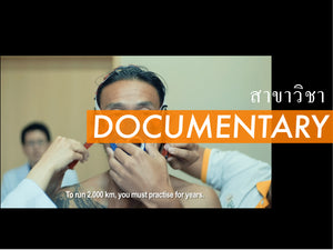 Documentary (In-Class)