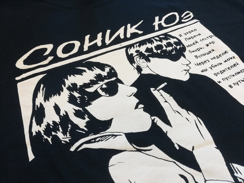 Sonic Youth Goo - Russian T-Shirt- Bingo Merch Official Merchandise Shop Official