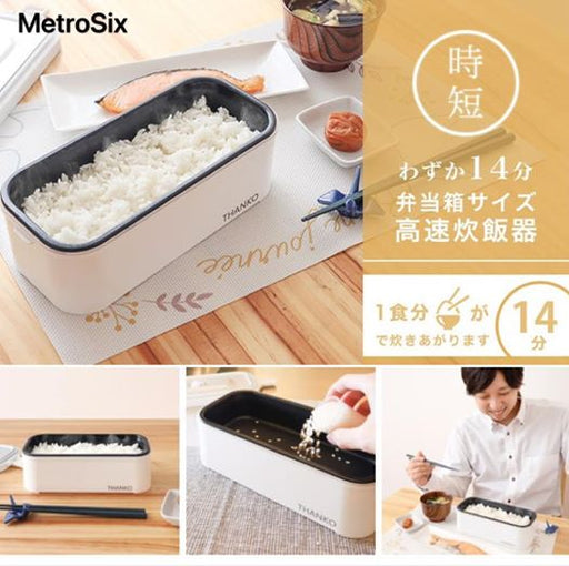 Thanko Bento Box Rice Cooker / Lunch Box - IN STOCK NOW