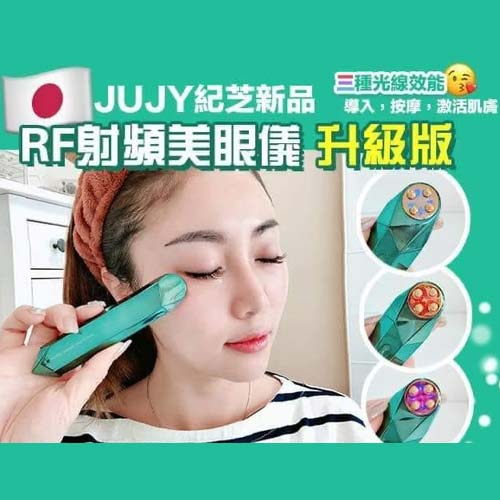 JUJY RF Eye Beauty Treatment Device + Photon Cold Gel
