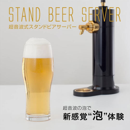 GREEN HOUSE Stand Beer Server