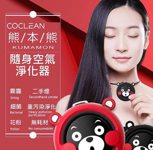 CoClean Portable Air Purifier - Kumamon