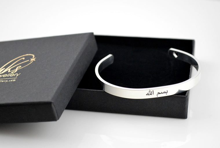 Bismillah Bracelet, Islamic Personalised Jewellery, Muslim Gift Ideas