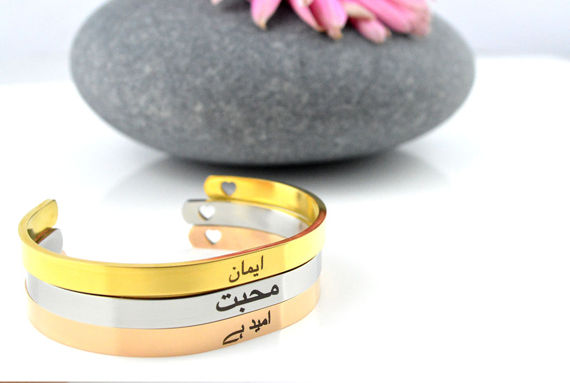 Islamic Jewellery - Personalised Bracelets