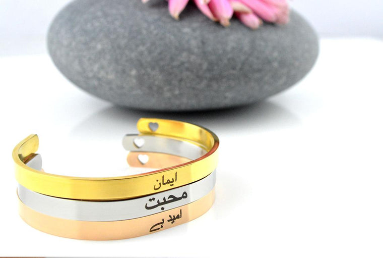 Islamic Arabic engraved Bracelet