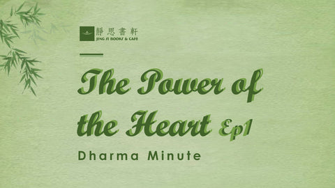 The Power of the Heart Ep1 心的力量 – 【Dharma Minute一本好書】- Jing Si USA