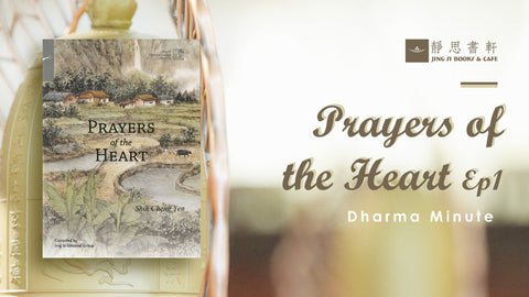 Prayers of the Heart Ep1 年年三好三願 – 【Dharma Minute一本好書】- Jing Si USA