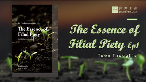 The Essence of Filial Piety Ep1 孝的真諦 – 【Teen Thoughts一句好話】- Jing Si USA