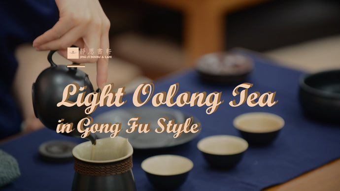 Jing Si Light Oolong Tea in Gong Fu Style靜思功夫茶 - 淨斯清香烏龍茶 – 【The Sound of Tea 一盅好茶】- Jing Si USA